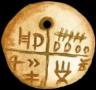 Crucea cu raze de la Tărtăria, cel mai vechi simbol religios al lumii